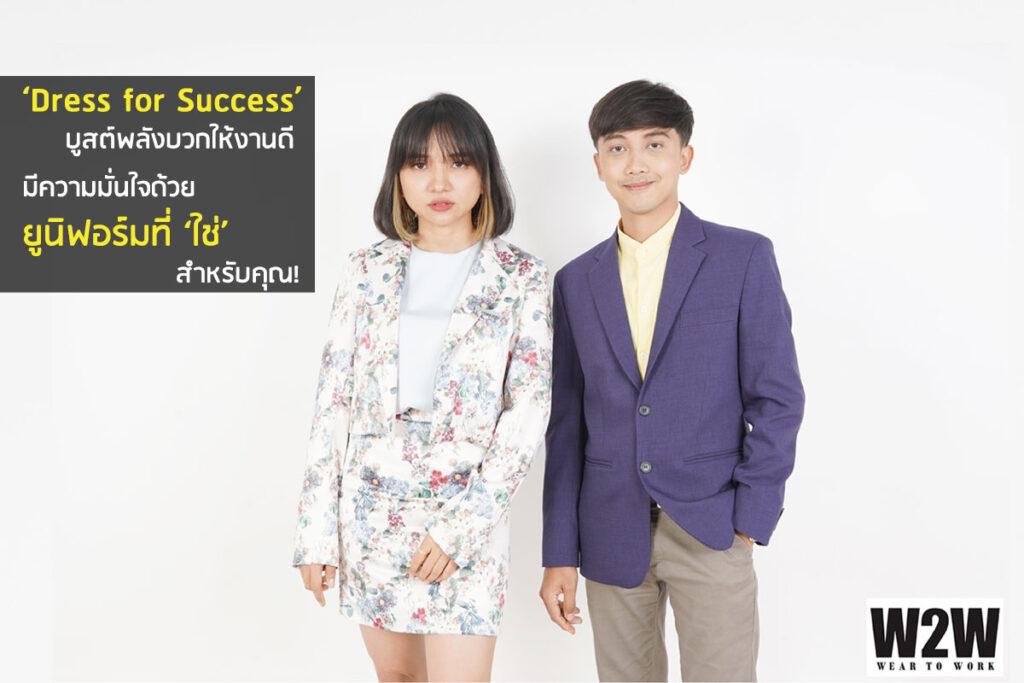 'Dress for Success' บูสต์พลังบวกให้งานดี-มีความมั่นใจด้วยยูนิฟอร์มที่ 'ใช่' สําหรับคุณ!