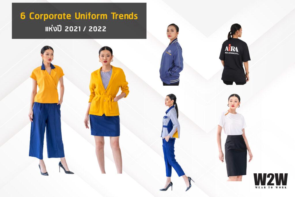 6 Corporate Uniform Trends แห่งปี 2021 / 2022