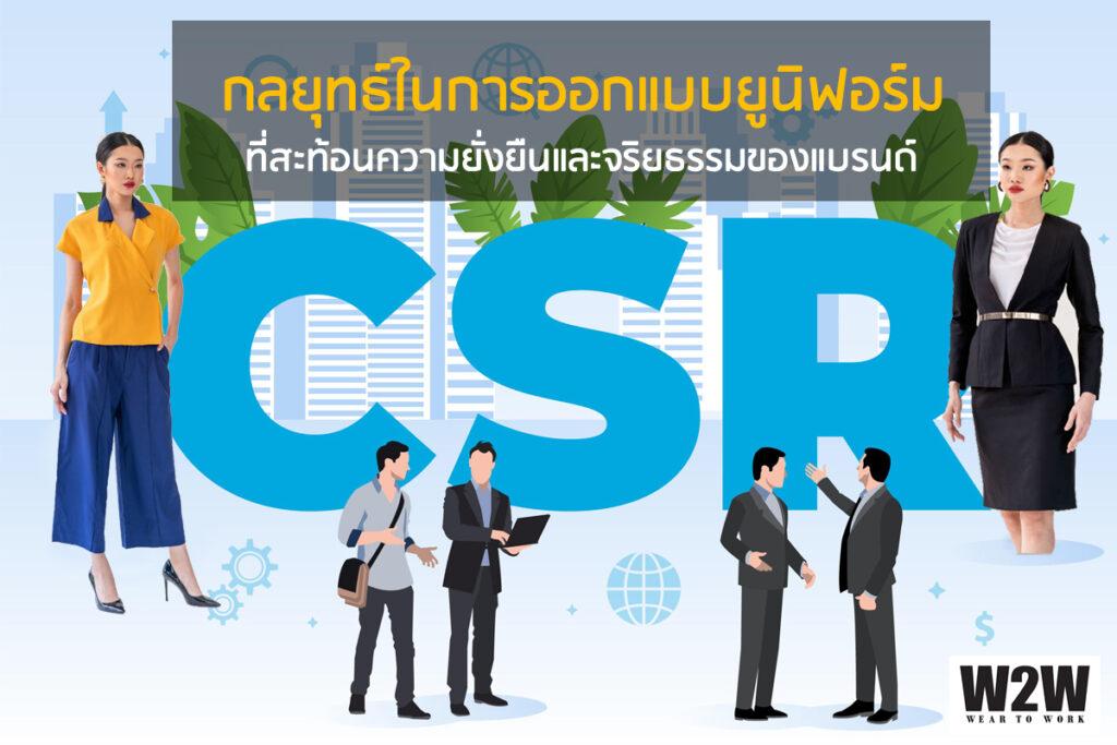 CSR กลยุทธ์ในการออกแบบยูนิฟอร์ม ที่สะท้อนความยั่งยืนและจริยธรรมของแบรนด์